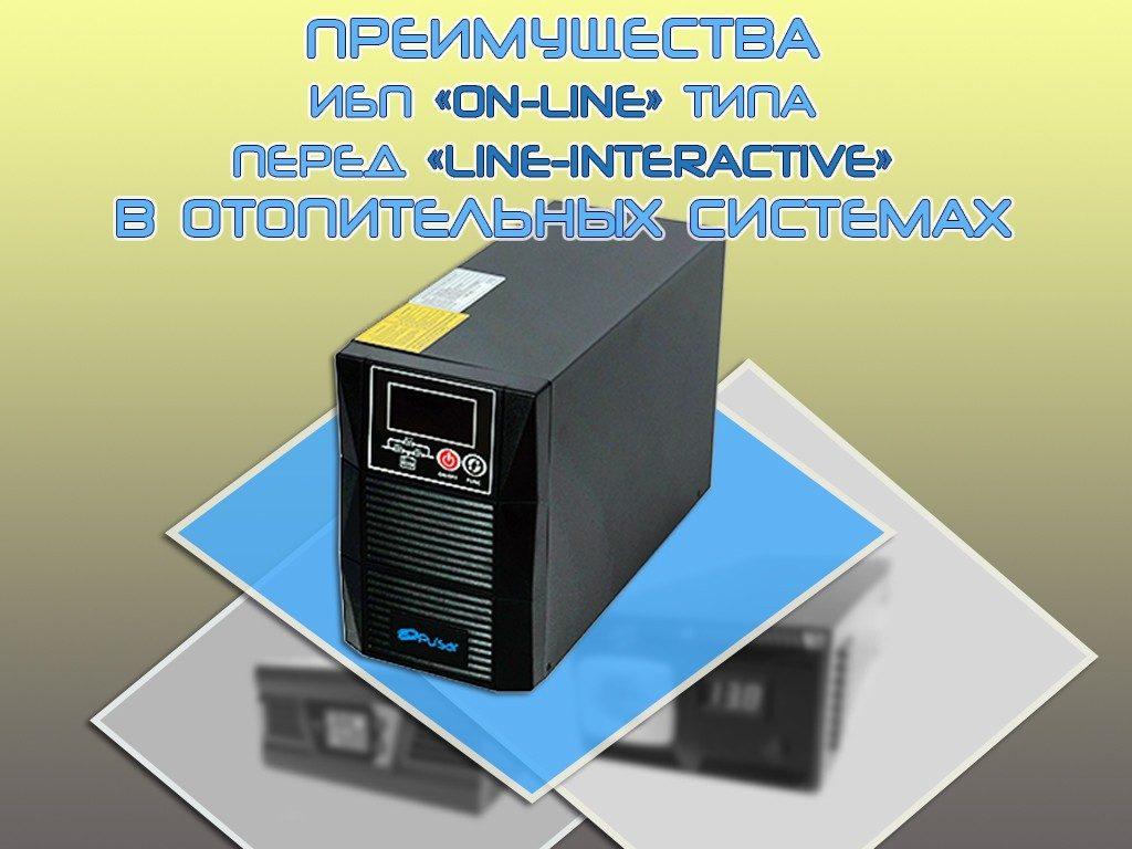 Преимущества ИБП «On-Line» типа перед «Line-Interactive» в отопительных системах